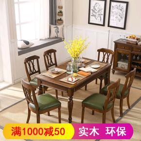 美式实木餐桌椅组合长方形4-6人现代简约小户型原木整装家用饭桌