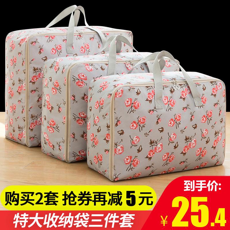 装衣服棉被子子收纳整理袋衣物牛津布防潮搬家神器打包行李的袋子
