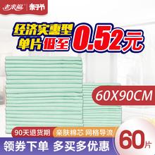 老来福成人护理垫老年人一次性隔尿垫尿不湿6090男女护理床垫60片