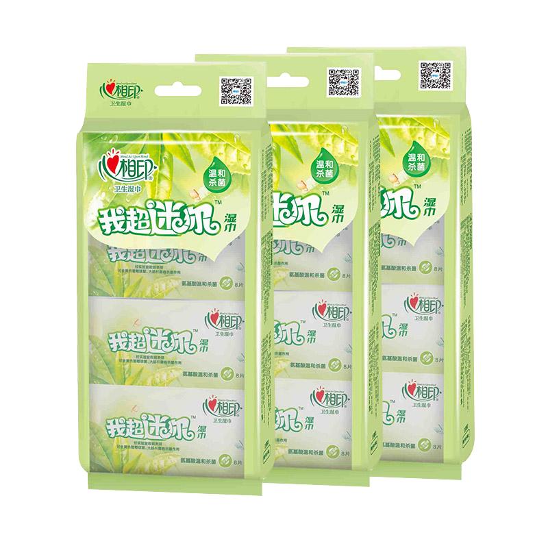 心相印迷你湿巾茶语小包便携式成人通用小湿巾批发随身婴儿湿纸巾