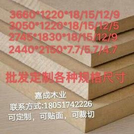 9毫米中高密度板定制各种规格厚度可加工贴三聚氰胺可裁切366*122图片