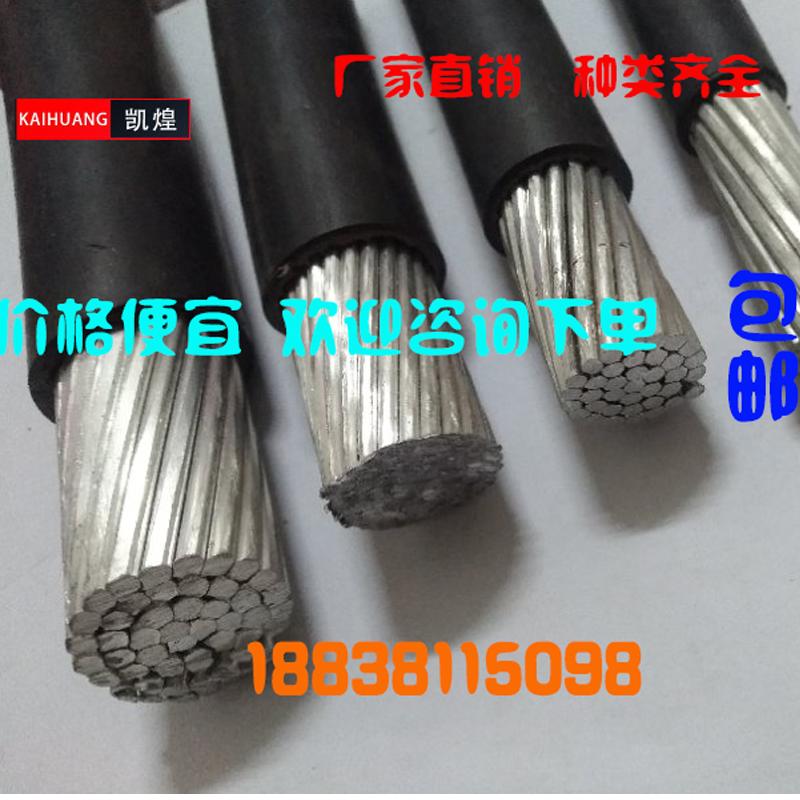 电缆线架空线单股铝线10平方到400平方架空线低压防老化电线电缆