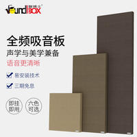 Dr. audio and video room sound-absorbing material studio piano room wall decoration plate home theater sound-absorbing panels