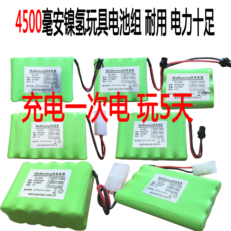 5th toy remote control car rechargeable battery pack 3.6v4.8v6