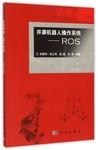 【正版包郵】開源機器人操作系統--ROS(附光盤) 暢銷圖書書籍