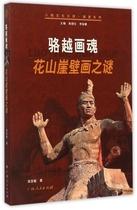 骆越画魂(花山崖壁画之谜) 八桂文化大观溯源系列