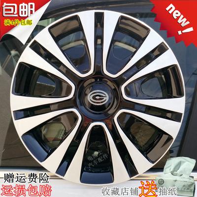 广汽吉奥 星朗 星旺 轮毂盖轮毂罩车轮盖轮胎盖轮罩14寸配件