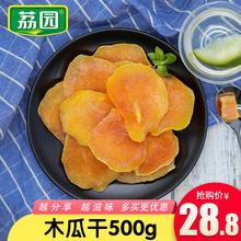 5果脯水果干片蜜饯酸甜木瓜丝广西散装 芒果干500g 荔园木瓜干100g