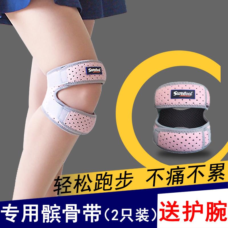 髌骨带运动护膝女士专用半月板保护损伤关节固定夏季跑步膝盖护具