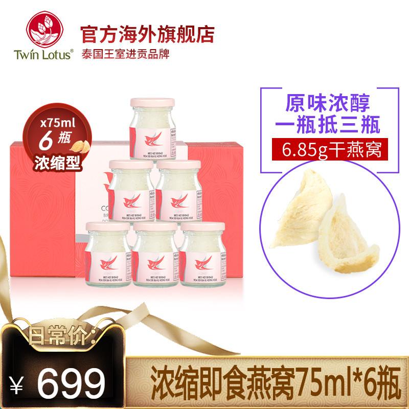 保税仓6瓶泰国进口TwinLotus双莲正品即食燕窝浓缩型75ml无糖型