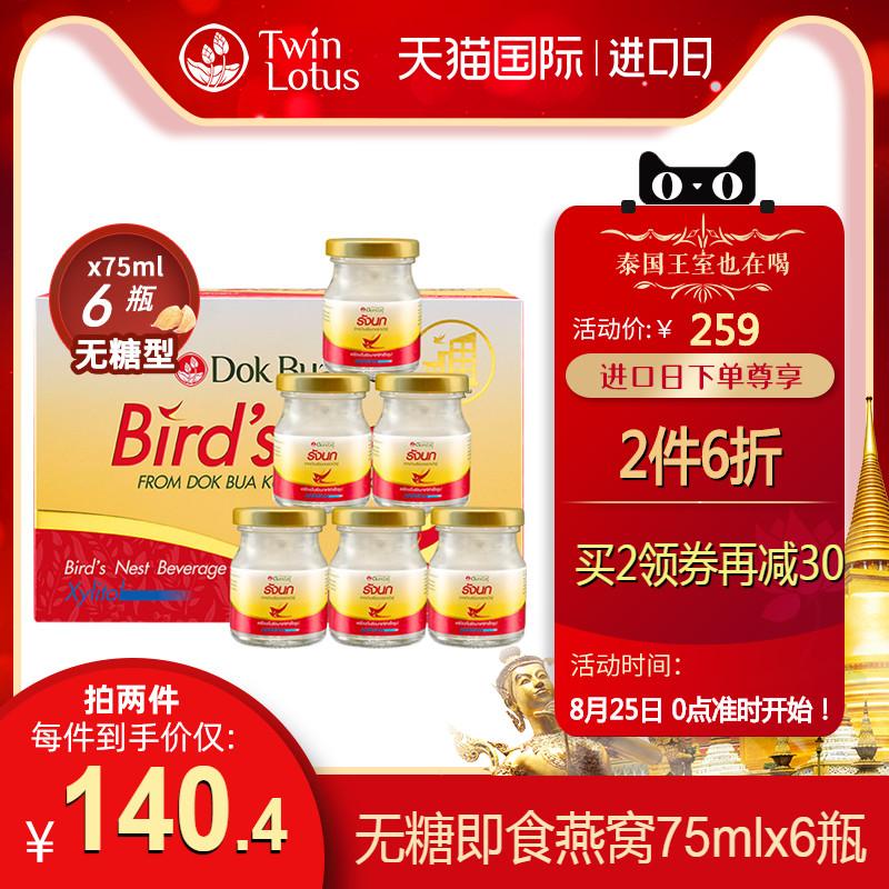 泰国TwinLotus双莲金丝燕无糖即食燕窝木糖醇75mlx6瓶滋补保健品