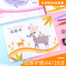 A4 Picture Book Primary School Students Picture Book Children Picture Book Blank Picture Book Graffiti Artistic Supplies