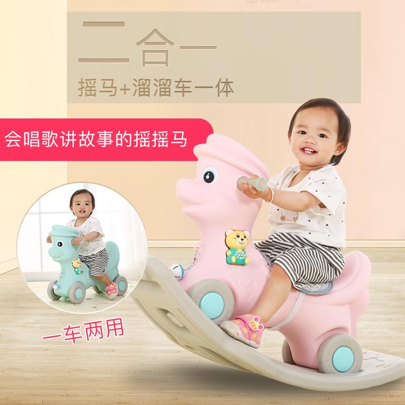 木马 儿童摇马摇摇马塑料两用车加厚大号宝宝一岁1-6周岁小玩具