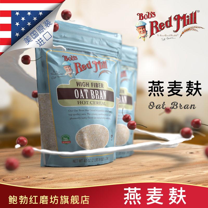 即食燕麦麸皮冲饮营养燕麦片进口早餐代餐健身食品谷物晚餐纯麦片