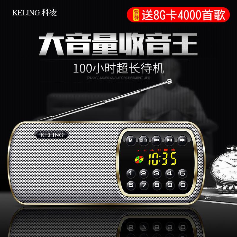 数码收音机老人
