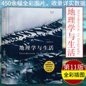 正版包邮 地理学与生活 全彩插图第11版 生活中知晓的地理常识 整合各分支学科的地理学译著知识点生活人文地理认知书