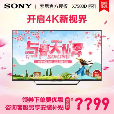 Sony/索尼 KD-65X7500D 65英寸 4K HDR液晶平板智能电视/黑色实体店
