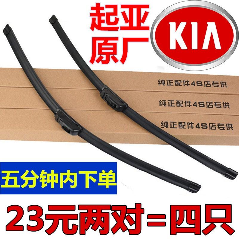 起亞k3原廠原裝雨刮器片K2K4K5賽拉圖智跑銳歐福瑞迪無骨雨刷膠條