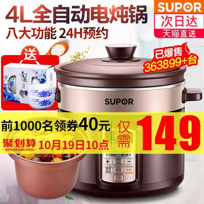 SUPOR/苏泊尔电炖锅家用全自动电炖盅煮粥煲汤紫砂锅官方陶瓷燕窝