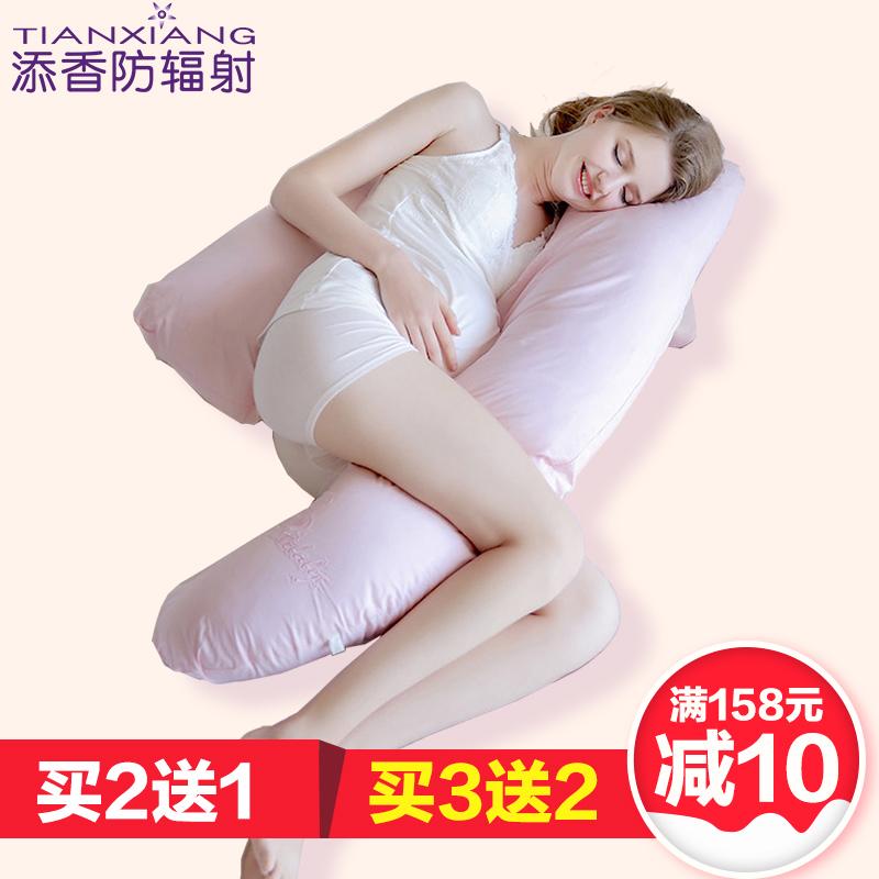 添香孕妇枕侧睡枕抱枕孕妇枕头孕妇睡枕护腰侧卧枕用品靠枕170225元优惠券