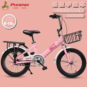 凤凰儿童自行车女孩小学生车6-7-8-10-15岁男女小孩童车折叠单车