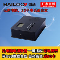 Shenzhen Huitong SD card telephone recorder 2017 industry free computer recording box professional telephone recording equipment