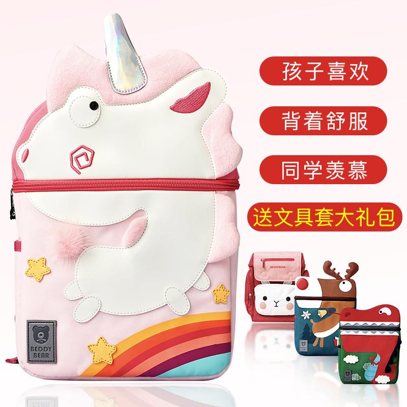 韩国杯具熊儿童书包男小学生1-3-4-5年级女孩6-12周岁背包护脊包