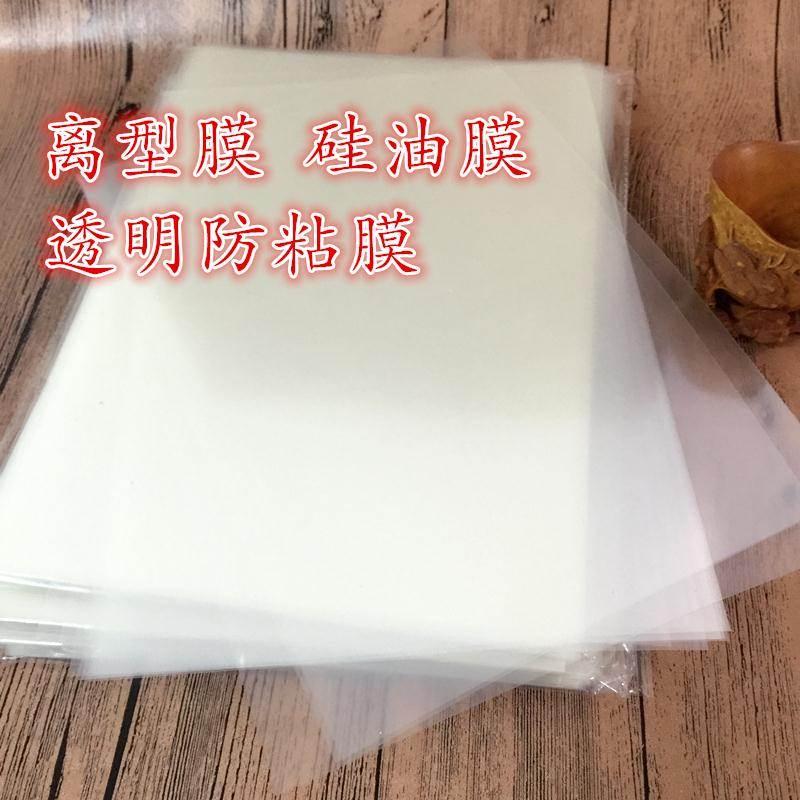A4离型膜 透明离型膜 隔离膜 7.5C透明防粘膜 硅油膜 PET硅膜50张