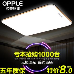 欧普照明 LED吸顶灯长方形遥控客厅灯具现代简约卧室阳台餐厅灯饰
