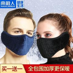 男士耳罩口罩二合一