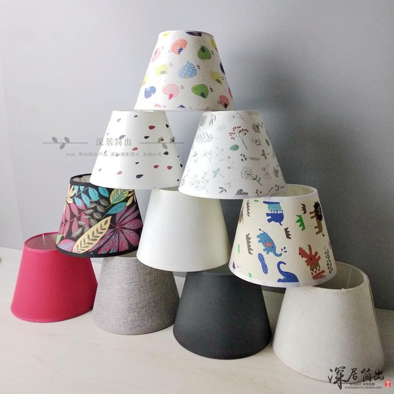 落地台灯灯罩