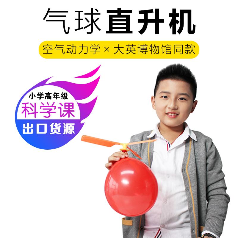 玩具飞行球