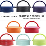 Lifefactory cap 350ml 475ml 650ml glass cap