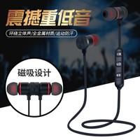 無線藍牙運動立體聲音樂耳機