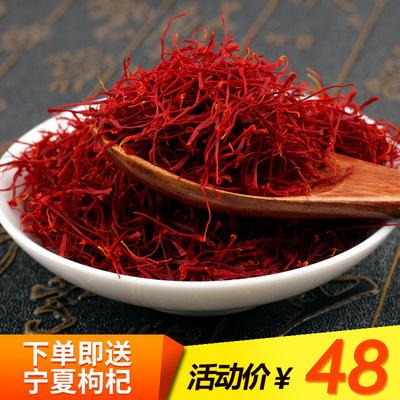 【特价】伊朗藏红花3g正品宗特级西藏非10g迪拜西红花茶包邮野生5