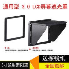 通用型 3.0 LCD屏幕遮光罩 佳能尼康索尼3寸相机屏幕液晶屏遮阳罩