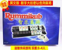 高档精美数字拉密牌以色列麻将Rummikub标准大拉密魔力桥益智桌游