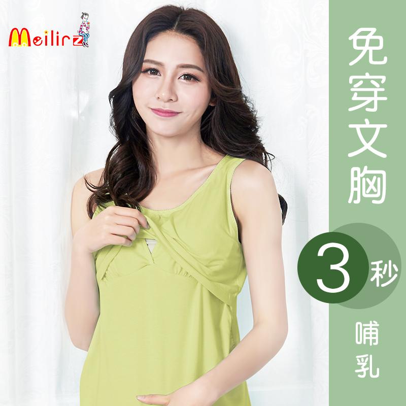哺乳背心孕妇吊带内衣清纯棉质喂奶免穿胸罩哺乳上衣外出可插片