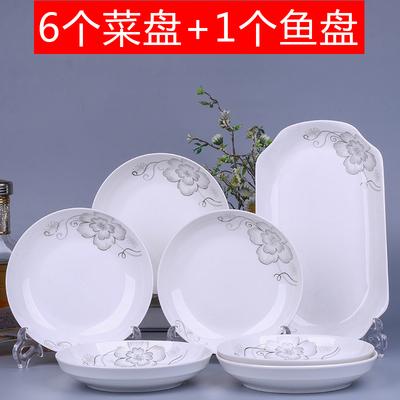 景德镇家用6个菜盘1鱼盘组合套装 盘子菜盘饭盘陶瓷简约中式餐具