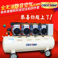 Otis gas pump air compressor industrial grade large silent auto repair oil-free air pump 220v decoration woodworking paint