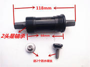 Mountain bike center axle bicycle waterproof integrated square hole seal bearing shaft nut screw bicycle sprocket tool