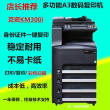 京瓷420i 520i黑白a3復合機KM300I彩色掃描打印復印激光雙面一體