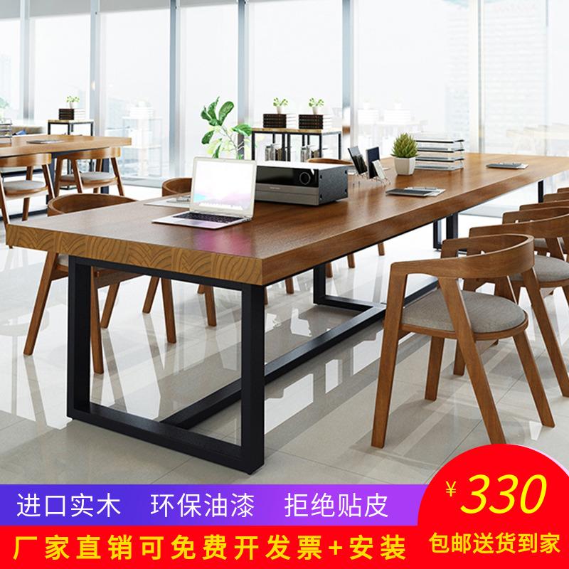 实木会议桌长桌简约办公培训洽谈桌北欧现代工业风大型家具新中式