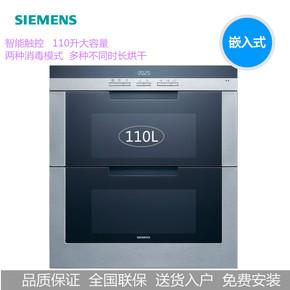 西门子(SIEMENS)HS243510W嵌入式大容量双门臭氧紫外线消毒碗柜
