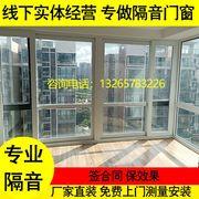 隔音窗户广州深圳北京武汉隔音门窗三层PVB夹胶真空玻璃隔音玻璃