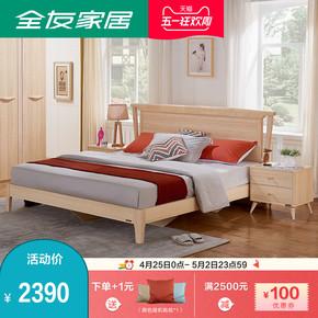 全友家私简约北欧双人床 卧室现代架子床实木框架板式床大床61306