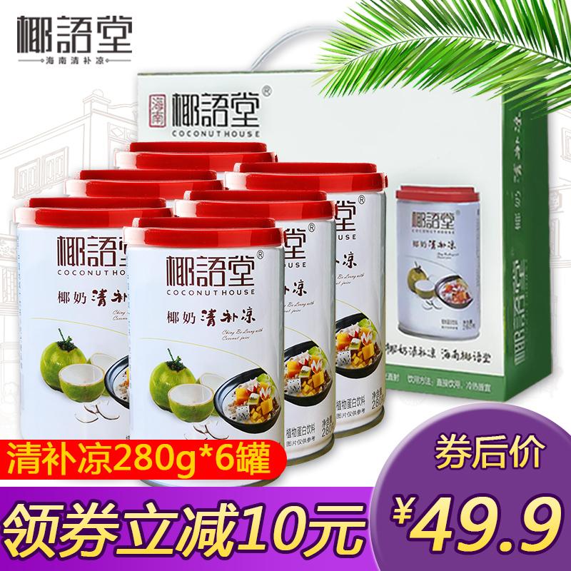 椰语堂海南特产清补凉椰奶椰子汁饮料代餐饮品5谷杂粮小吃6罐整箱