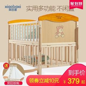笑巴喜婴儿床实木宝宝bb摇篮床多功能新生儿童拼接大床摇床带蚊帐