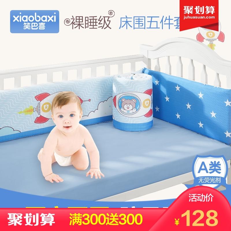 新生儿床围
