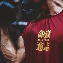 MAXATTACK钢铁意志宽松运动T恤男大码透气速干短袖跑步健身训练服